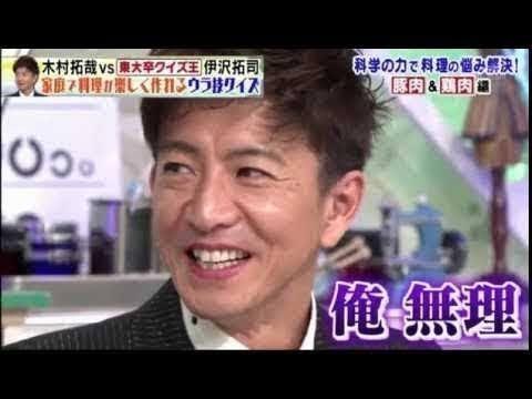拓司 昔 伊沢